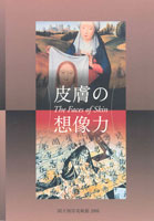 haut-japanisch-2001-publika