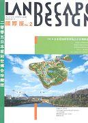 landscape-design-chinesisch-2006